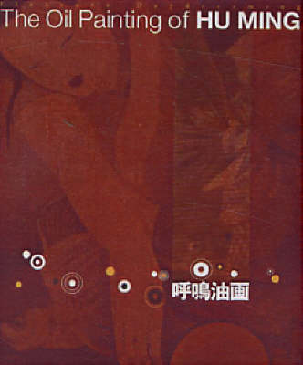 The Oil Painting of Hu Ming (Paperback)