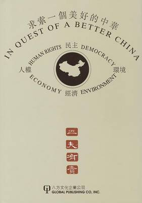 In Quest Of A Better China: Selected Essays (Hardback)