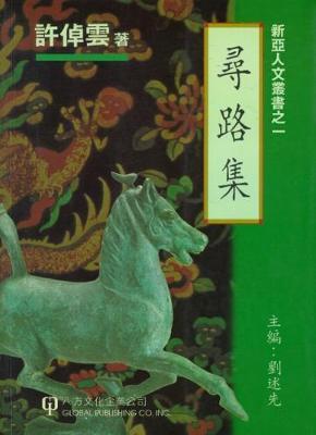 Seek the Way (Paperback)