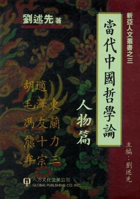 Contemporary Chinese Philosophy: v. 1 (Paperback)