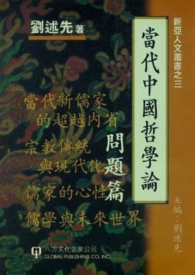 Contemporary Chinese Philosophy: v. 2 (Hardback)