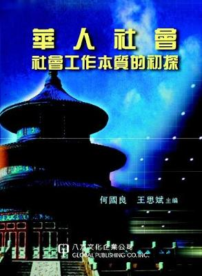 Nature of Social Work in Chinese Society (Paperback)
