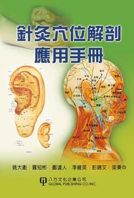Handbook on Acupuncture (Paperback)