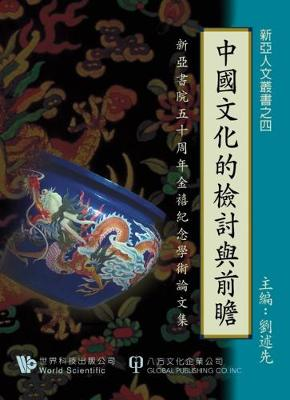 Review & Prospect of Chinese Culture: 50th Anniversary of New Asia - Xin Yan Ren Wen Cong Shu 4 (Paperback)
