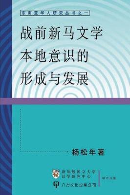 The Development of Singapore-Malaya Literature - Dong Nan YA Hua Ren Yan Jiu Cong Shu 1 (Paperback)