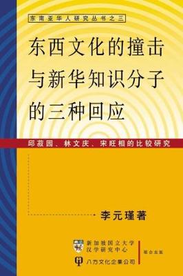 Responding to Eastern & Western Cultures in Singapore - Dong Nan YA Hua Ren Yan Jiu Cong Shu 3 (Paperback)