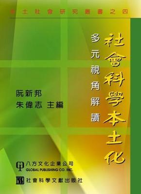 Indigenization of Social Science: A Pluralistic Reading - Ben Tu She Hui 4 (Paperback)