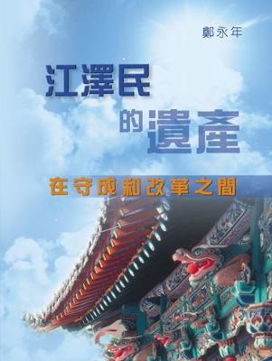 Jiang Zemin's Legacy and China's Post-Jiang Politics (Paperback)