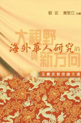 Wide Vision and New Orientation of the Study on Overseas Chinese, the - The Collected Works of Prof Wang Guangwu (Paperback)