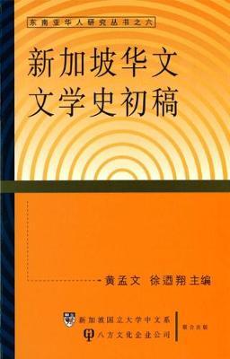 A Preliminary History of Singapore Chinese Literature - Dong Nan YA Hua Ren Yan Jiu Cong Shu 5 (Paperback)