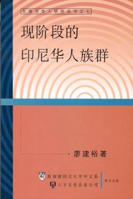 Post-colonial Chinese Literatures in Singapore and Malaysia: v. 4 - Studies in Southeast Asian Chinese v. 4 (Hardback)
