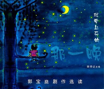 The Night I'm Ascending to Heaven: A Collection of Guo Bao Kun's Plays (Paperback)