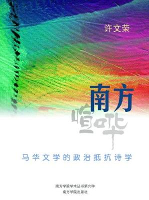 The Study of Political Resistance Poetics of Malaysian Literature in Chinese (Paperback)