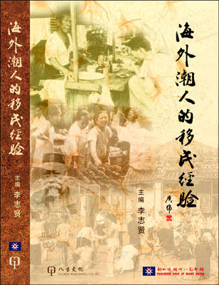 The Migration Experience of the Overseas Teochew Community (Paperback)