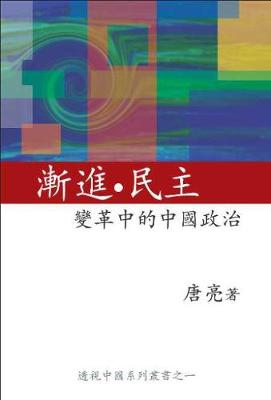 Transformation of Politics and Society in the Post-Mao China (Paperback)