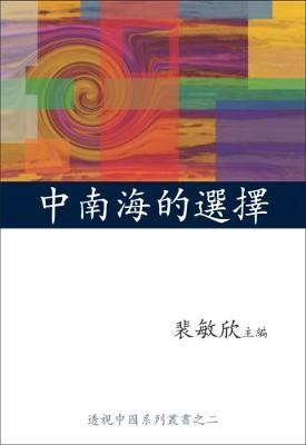 Restarting Reform: Difficult Challenges Facing China's New Leaders (Paperback)