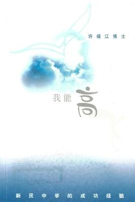 I Believe I Can Fly: The Story of Xinmin Secondary (Paperback)