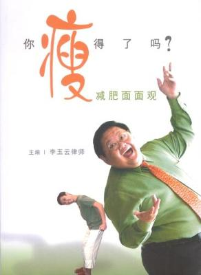 Slim Chance Fat Hope (Chinese) (Paperback)