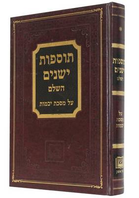 Tosafot Yeshanim Completum on Tractate Yebamoth (Hardback)