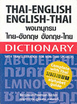 Thai-English and English-Thai Dictionary: With Transliteration for Non-Thai Speakers - Complete with Thai Alphabet Guide (Paperback)