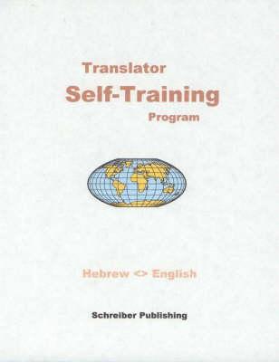 Translator Self-Training Program, Hebrew/English (Paperback)