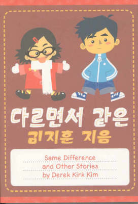 Same Difference and Other Stories (Paperback)