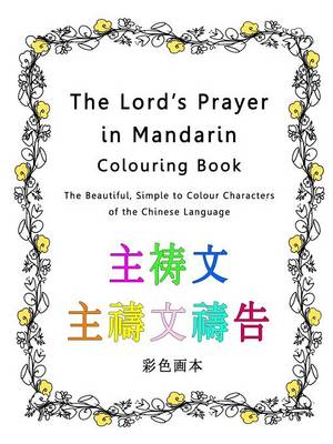 The Lord's Prayer in Mandarin Colouring Book: The Beautiful, Simple to Colour Characters of the Chinese Language (Paperback)