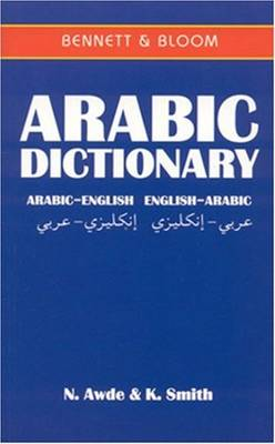 Arabic-English/English-Arabic Dictionary (Paperback)