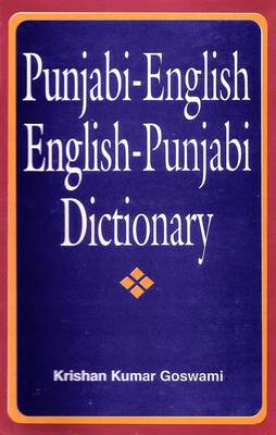 Punjabi-English English-Punjabi Dictionary (Hardback)