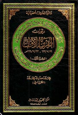 Diwan (anthology) of the First Hijra Century: v. 1 - Hussaini Encyclopedia (Hardback)