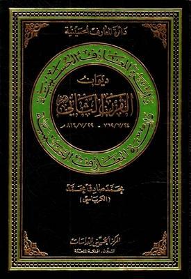 Second Century (Hijra) Poetry: 24/7/719 - 29/7/816 - Hussaini Encyclopedia (Hardback)