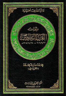 Sixth Century (Hijra) Poetry: 1204/8/28 - 1107/8/22 - Hussaini Encyclopedia (Hardback)