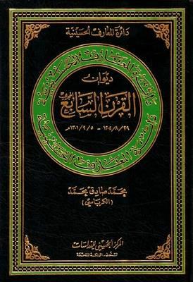 Diwan of the Seventh Hijra Century: 1301/9/5 - 1204/8/29 - Hussaini Encyclopedia (Hardback)