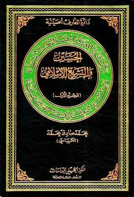 Al-Hussain and Islamic Legislation: v. 1 - Hussaini Encyclopedia (Hardback)