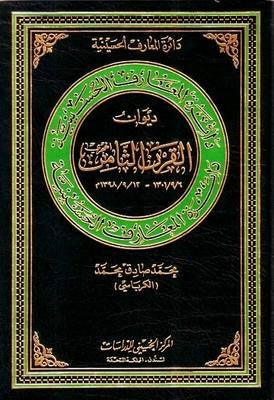 Eighth Century (Hijra) Poetry: 1398/9/12 - 1301/9/6 - Hussaini Encyclopedia (Hardback)