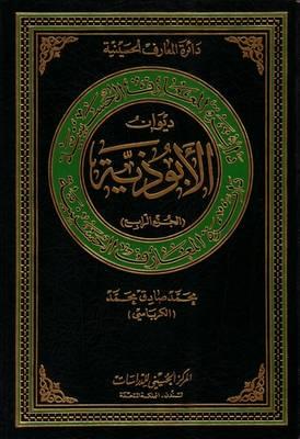 Al-abuthiyah Poetry: v. 4 - Hussaini Encyclopedia (Hardback)