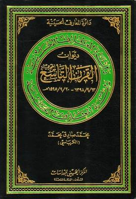 Ninth Century (Hijra) Poetry: 1495/9/20 - 1398/9/13 - Hussaini Encyclopedia (Hardback)