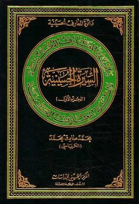 Al-Hussain's Biograophy: v. 1 - Hussaini Encyclopedia (Hardback)