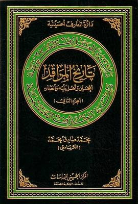 The Shrine's History of Al-hussain: v. 2: His Family and Partisans - Hussaini Encyclopedia (Hardback)