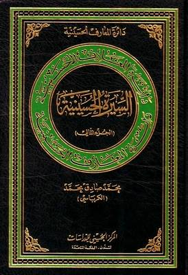 Al-Hussain's Biograophy: v. 2 - Hussaini Encyclopedia (Hardback)