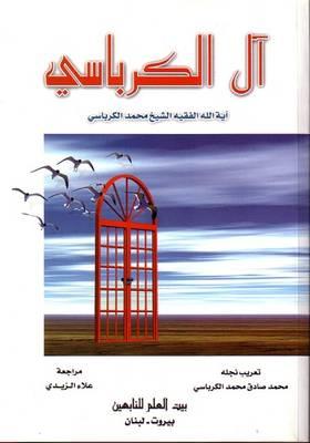 Karbassi Family History (Paperback)