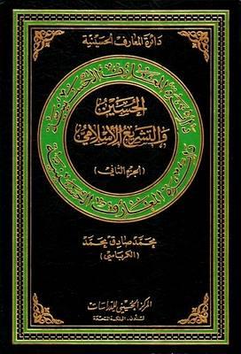 Al-hussain and Islamic Legislation: v. 2 - Hussaini Encyclopedia (Hardback)