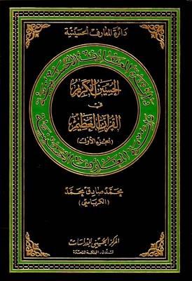 The Generous Hussain in Great Quran: v. 1 - Hussaini Encyclopedia (Hardback)