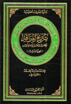 The Shrine's History of Al-hussain: v. 3: His Family and Partisans - Hussaini Encyclopedia (Hardback)