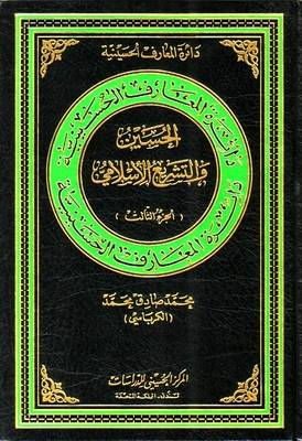 Al-Hussain and Islamic Legislation: v. 3 - Hussaini Encyclopedia (Hardback)