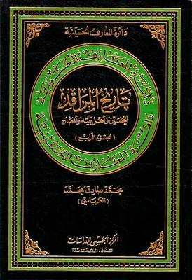 The Shrine's History of Al-hussain: v. 4: His Family and Partisans - Hussaini Encyclopedia (Hardback)
