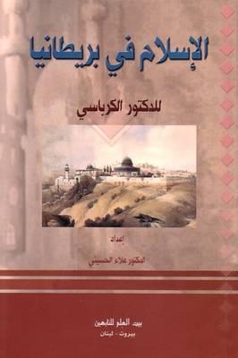 Islam in Britain - Islam Around the World (Paperback)