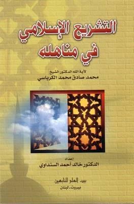The Souce of Legislation: Islamic Legislation (Paperback)
