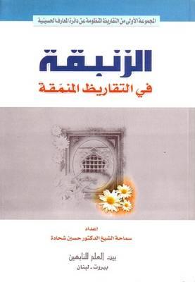 Tulip in Flowery Praise (Paperback)
