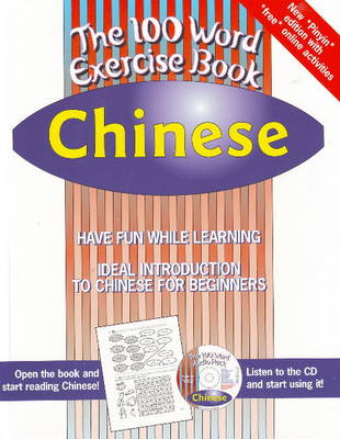 100 Word Exercise Book: Chinese - 100 Word Exercise Book